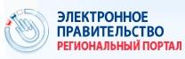 Электронное правительство. Региональный портал