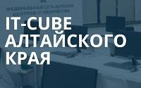 IT-CUBE АЛТАЙСКОГО КРАЯ