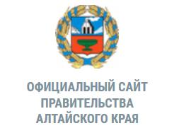 Официальный сайт правительства Алтайского края